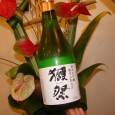 Come join us for another Complimentary Sake Tasting at The Sake Shop on Saturday, March 6, 2010.  We will be featuring the NEW Dassai 39 for the first time in...