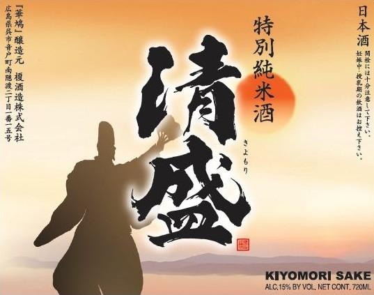 Kiyomori Sake