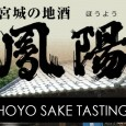 You're not going to want to miss this Saturday's tasting because of a very SPECIAL sake we plan to sample. Many of you are already familiar with the exceptional sakes from...