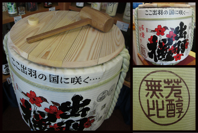 The Sake Shop Sake Barrel