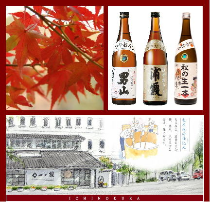 Autumn Seasonal and Ichinokura Brewery Sake Tasting