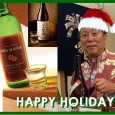 HOLIDAY SAKE TASTING! HO HO HO! Happy Holidays and Seasons Greetings from The Sake Shop! Well it's finally here, the last sake tasting of the year! It's hard to believe that 2013 will...