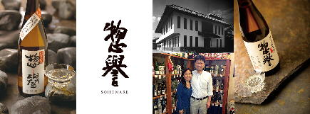 SOHOMARE SAKE TASTING Get ready for a really great sake tasting this Saturday! It is our pleasure to welcome Mr. Jun Kono to our shop from Sohomare Sake Brewery in Tochigi prefecture....