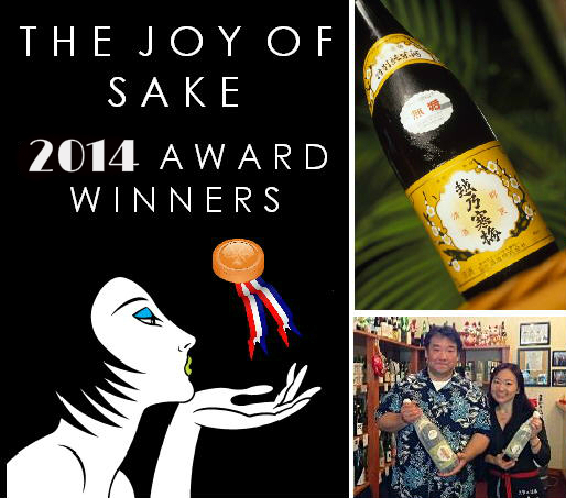 Joy of Sake Gold and Silver Award Winners Sake Tasting