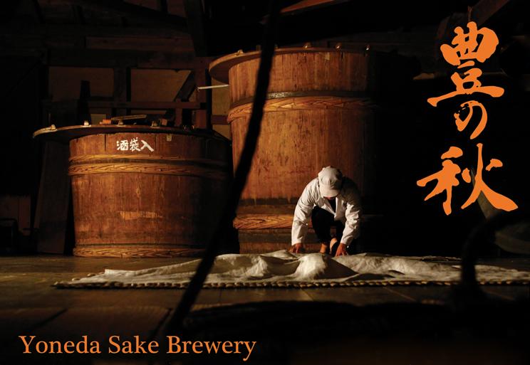 Yoneda Sake Brewery