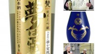 BORN SAKE TASTING Happy New Year! It's the first sake tasting of 2016, and we're going BIG with an all Junmai Daiginjo sake tasting of BORN SAKE! It's the first time we'll...