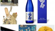 KURAMOTO U.S. SAKE TASTING Well the end of Summer is upon us. Vacations are over, kids are back in school and another spectacular Joy of Sake event is complete. So...